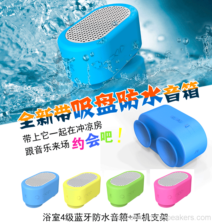 waterproof-shower-bluetooth-speaker-with-phone-stand-08